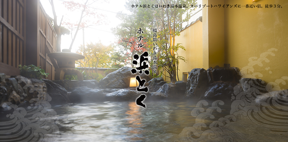 福島県いわき湯本温泉 ホテル浜とく